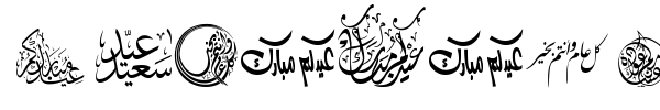 Felicitation Arabic Feasts font